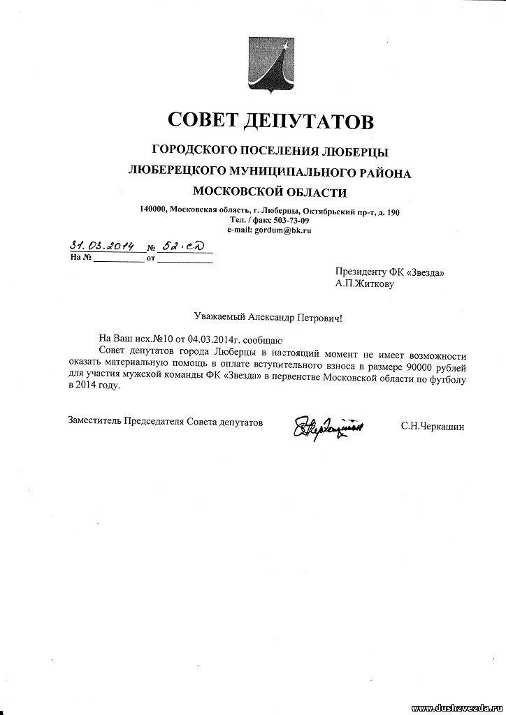 Отказ депутатов Люберецкого района на просьбу о финансовой поддержке
