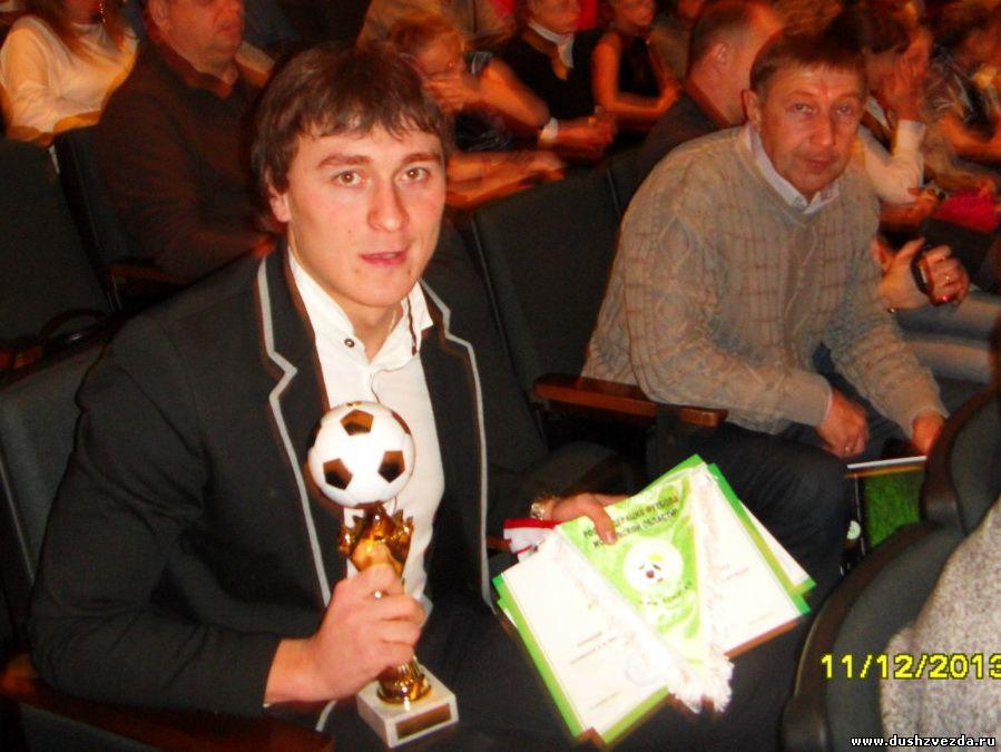 награждение в Мытищах 2013 первенства московской области по футболу